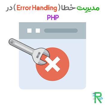 مدیریت خطا ( Error Handling ) در PHP