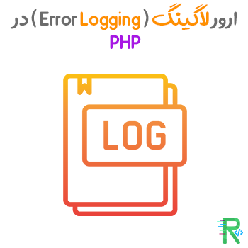 ارور لاگینگ ( Error Logging ) در PHP