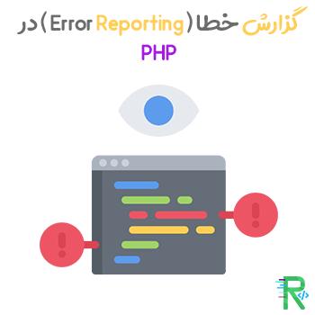 گزارش خطا ( Error Reporting ) در PHP