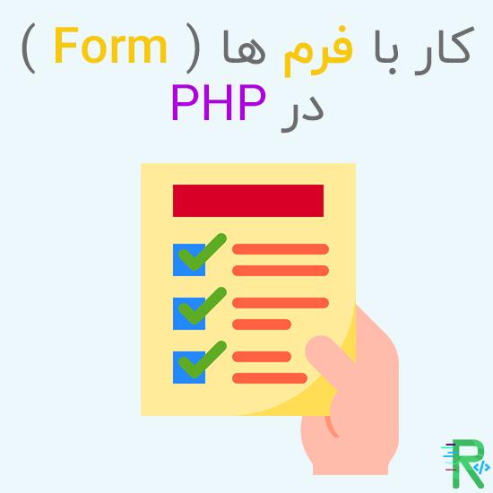 آموزش کار با فرم ها ( Form ) دریافت اطلاعات فرم در PHP