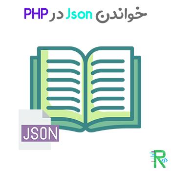 خواندن Json در PHP