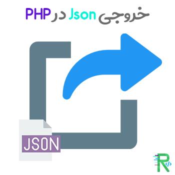 خروجی Json در PHP