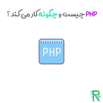PHP چیست و چگونه کار می کند ؟