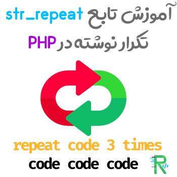 آموزش تابع str_repeat تکرار نوشته در PHP