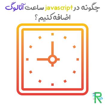 چگونه با javascript ساعت آنالوگ اضافه کنیم ؟