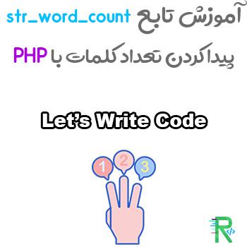 آموزش تابع str_word_count پیدا کردن تعداد کلمات با PHP
