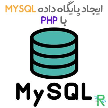 ایجاد (create) پایگاه داده MYSQL با PHP