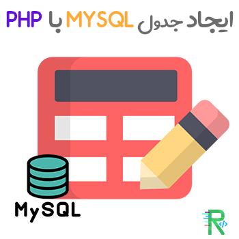ایجاد (create) جدول MYSQL با PHP