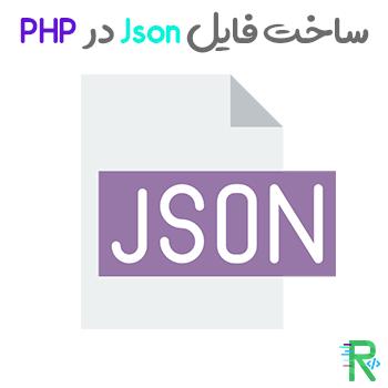 ساخت فایل Json در PHP