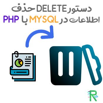 دستور DELETE حذف اطلاعات در MYSQL با PHP