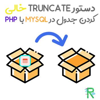 دستور TRUNCATE خالی کردن جدول  در MYSQL با PHP