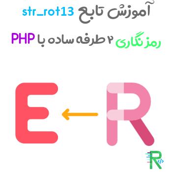 آموزش تابع str_rot13 رمزنگاری 2 طرفه ساده نوشته با PHP