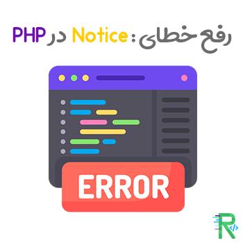 خطای Notice در PHP چیست و چگونه آن را برطرف کنیم ؟