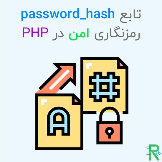 تابع password_hash رمزنگاری امن در PHP