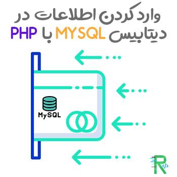 وارد کردن (insert) اطلاعات در دیتابیس MYSQL با PHP
