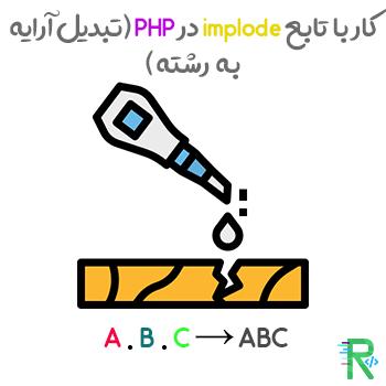 کار با تابع implode در PHP ( تبدیل آرایه به رشته )