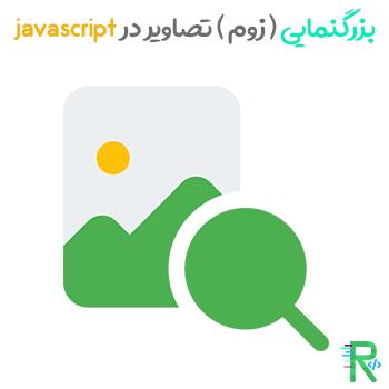 بزرگنمایی ( زوم ) تصاویر در javascript با کمک jquery