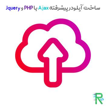چگونه یک آپلودر پیشرفته Ajax با PHP و Jquery بسازیم ؟
