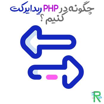چگونه در PHP ریدایرکت (redirect) کنیم ؟