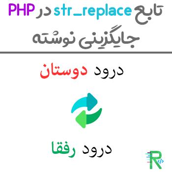 چگونه نوشته را جایگزین کنیم تابع str_replace در PHP