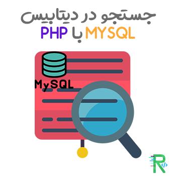 جستجو (WHERE LIKE) در دیتابیس MYSQL با PHP