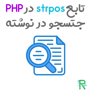 چگونه در نوشته جستجو کنیم تابع strpos در PHP