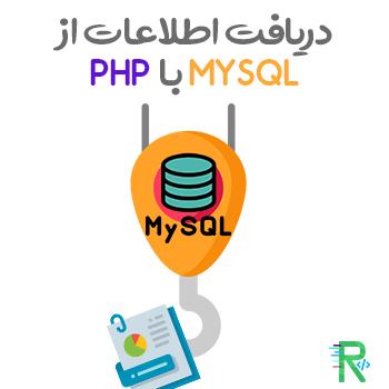 دریافت (select) اطلاعات از MYSQL با PHP