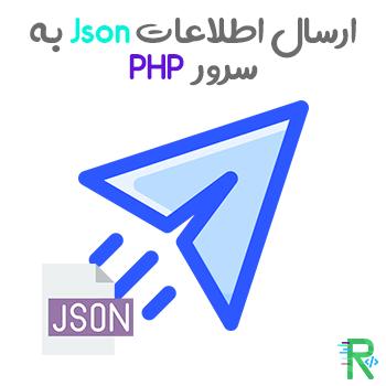 ارسال اطلاعات JSON به سرور PHP