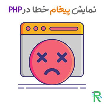 چگونه در PHP پیغام خطا نمایش دهیم ؟
