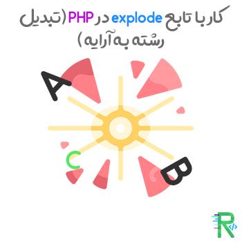 کار با تابع explode در PHP ( تبدیل رشته به آرایه )