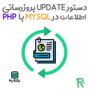 دستور UPDATE بروزرسانی اطلاعات در MYSQL با PHP