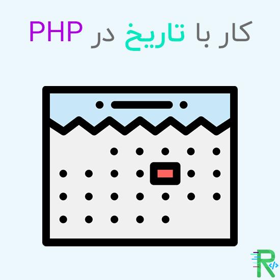 کار با تاریخ ( DATE ) در PHP