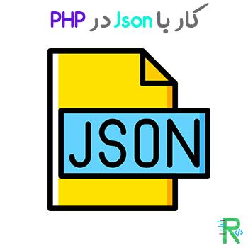 آموزش کار با JSON در PHP