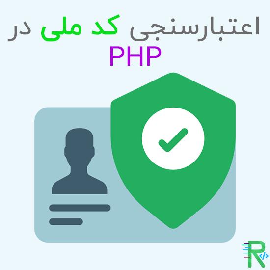 اعتبار سنجی ( صحت ) کد ملی در PHP