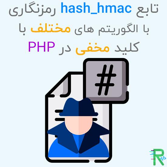 تابع hash_hmac رمزنگاری با الگوریتم های مختلف با کلید مخفی در PHP
