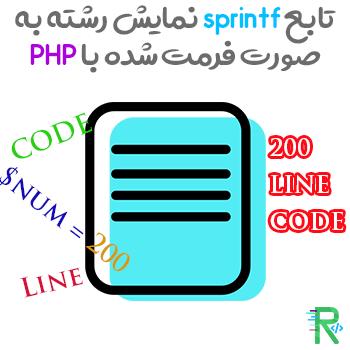 تابع sprintf نمایش رشته به صورت فرمت شده با PHP