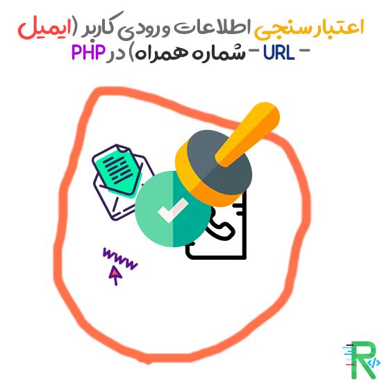 اعتبار سنجی اطلاعات ورودی کاربر ( ایمیل – URL – شماره همراه ) در PHP