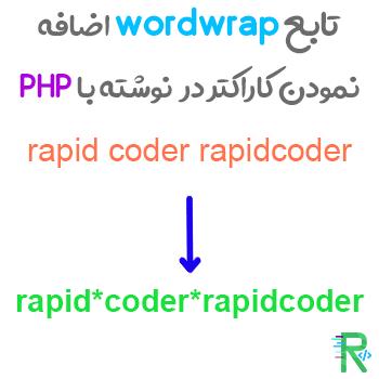تابع wordwrap اضافه نمودن کاراکتر در نوشته با PHP