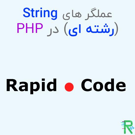عملگر های String (رشته ای) در PHP