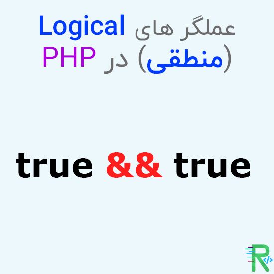 عملگر های Logical ( منطقی ) در PHP