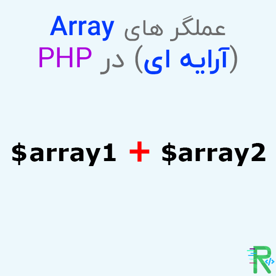 عملگر های آرایه ای ( Array ) در PHP