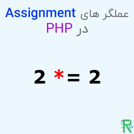 عملگر های Assignment در PHP