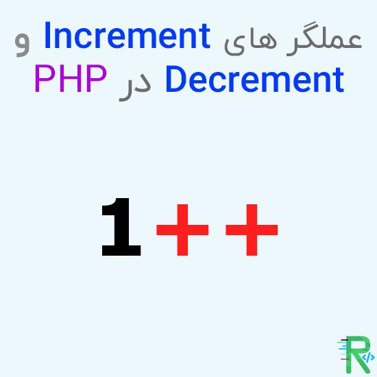 عملگر های Increment و Decrement در PHP