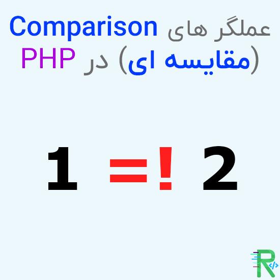 عملگر های مقایسه ای (Comparison) در PHP