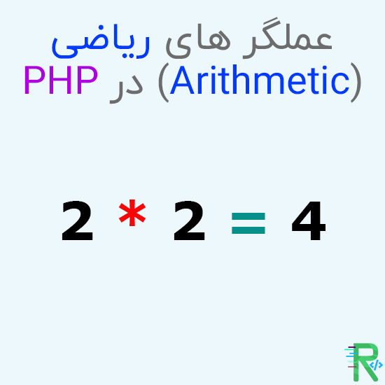 عملگر های ریاضی (Arithmetic) در PHP
