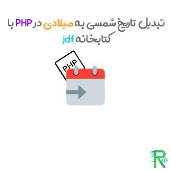 تبدیل تاریخ شمسی به میلادی در php با کتابخانه jdf