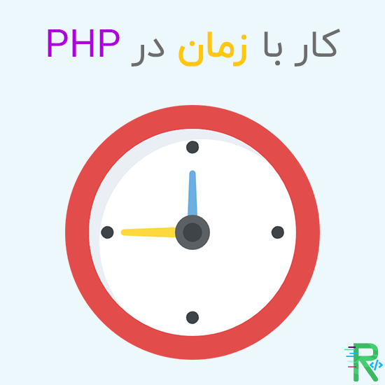 کار با زمان ( TIME ) در PHP