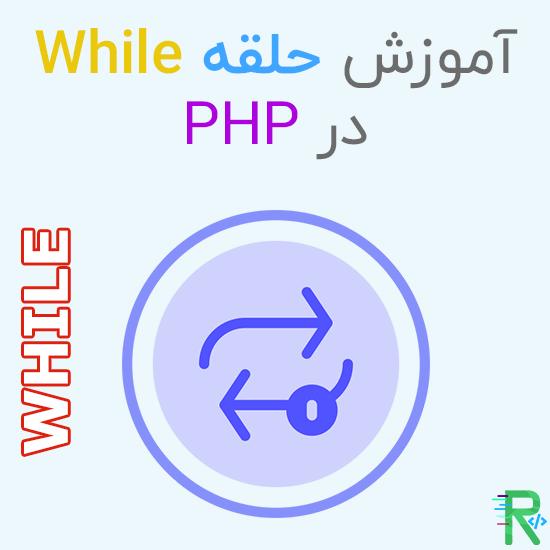 آموزش حلقه While در PHP
