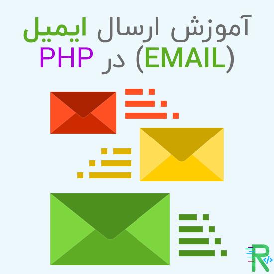 آموزش ارسال ایمیل ( EMAIL ) در PHP