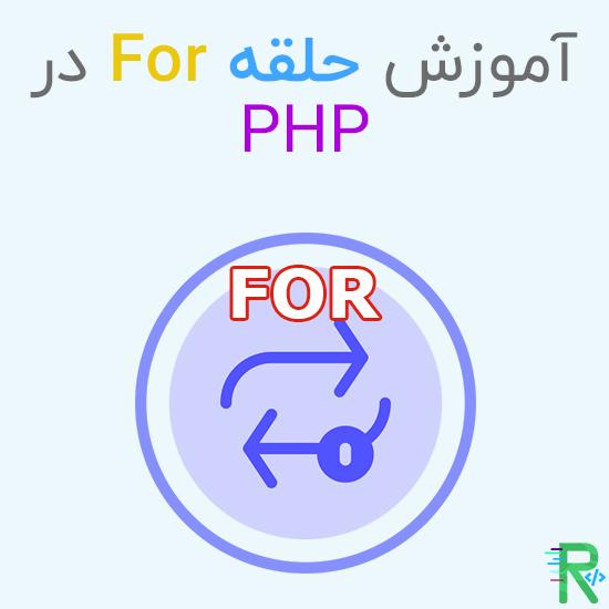 آموزش حلقه For در PHP